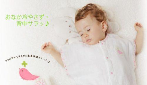スリーパーを着て寝ている赤ちゃん