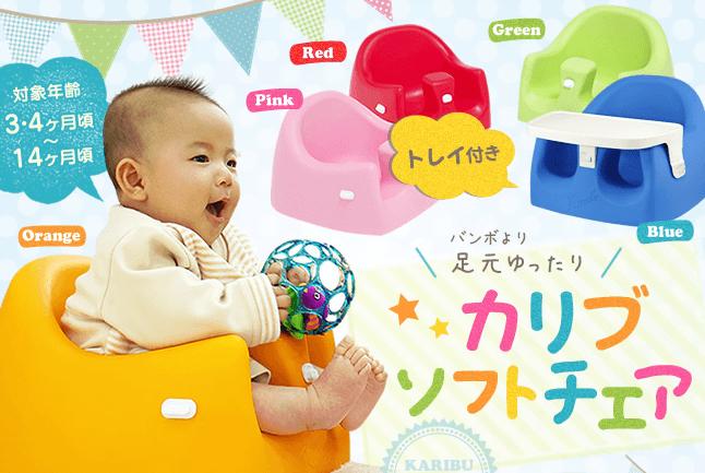 赤ちゃん 椅子 カリブ